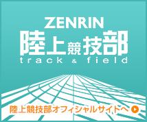 ZENRIN陸上競技部